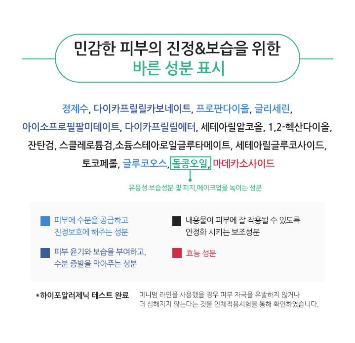 이니스프리 - 더 미니멈 클렌징 로션 90mL