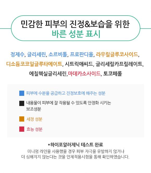 이니스프리 - 더 미니멈 페이셜 클렌저 70mL