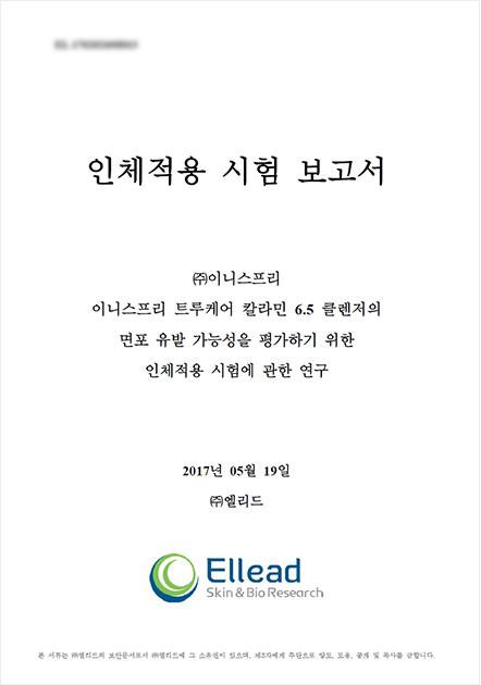 이니스프리-트루케어 칼라민 6.5 클렌저 (대용량)-인체적용 시험 보고서