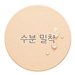 마이쿠션 워터 핏 쿠션 [리필]