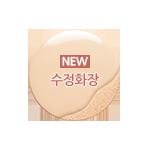 리셋쿠션 [리필]