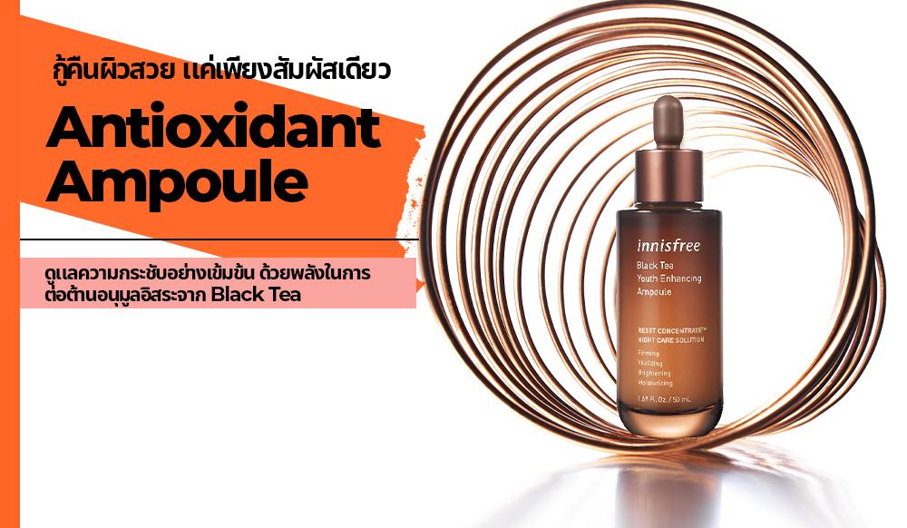 Antioxidant Ampoule